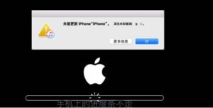 iTunes restore progress 0%